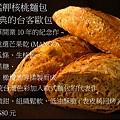 艋舺核桃麵包.jpg
