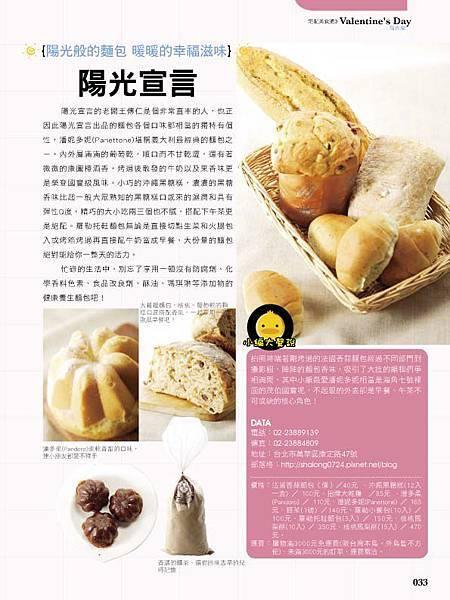 2008年~宅配美食通3內文