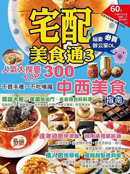 2008年~宅配美食通3封面