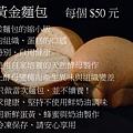 小黃金麵包.jpg
