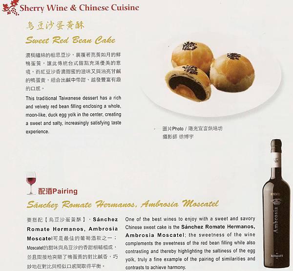2009年~西班牙雪莉酒的廣告小冊