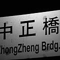 2009.10.21~中正橋頭~16.4公里