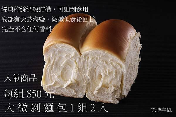 微剝麵包2009.jpg  已改為60元
