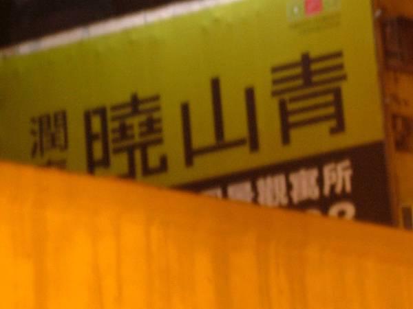 堤防內的廣告刊版...青山曉?...青啥小!