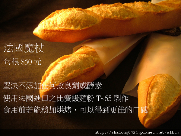 50元法國魔杖.jpg