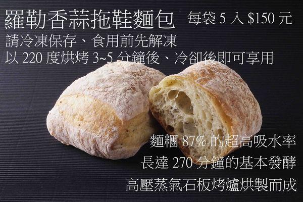 羅勒香蒜拖鞋麵包.jpg