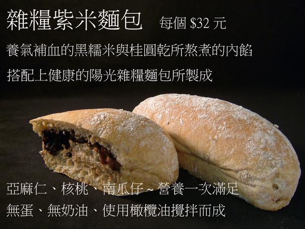 雜糧紫米麵包.jpg