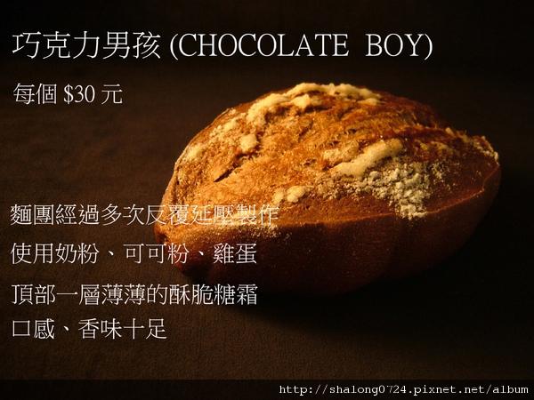 巧克力男孩.jpg