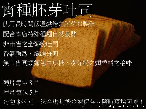 霄種胚芽吐司(QQ版).jpg
