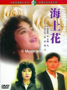 海上花─沙鹿電影藝術館.jpg