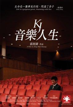 音樂人生 KJ─沙鹿電影藝術館.jpg