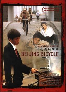 十七歲的單車─沙鹿電影藝術館.jpg