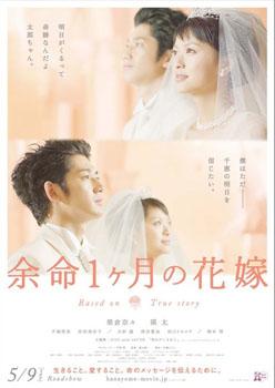 生命最後一個月的花嫁─沙鹿電影藝術館.jpg