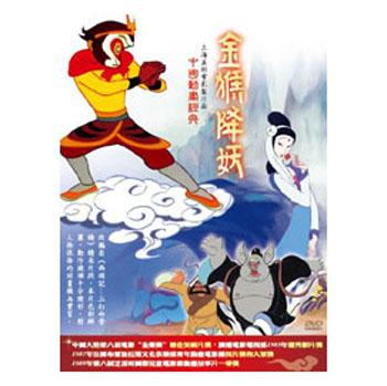 金猴降妖─沙鹿電影藝術館