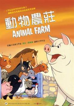 動物農莊─沙鹿電影藝術館