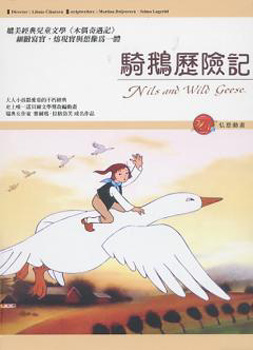 騎鵝歷險記─沙鹿電影藝術館