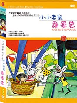 小小老鼠羅曼史─沙鹿電影藝術館拷貝