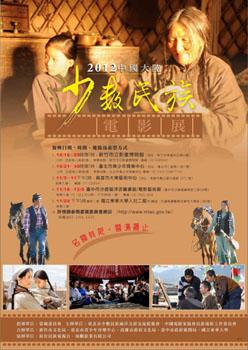 2012中國大陸少數民族電影展─沙鹿電影藝術館