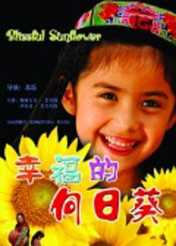 幸福的向日葵─沙鹿電影藝術館