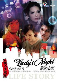 淑女之夜Lady's Night─沙鹿電影藝術館