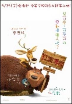打獵季節─沙鹿電影藝術館
