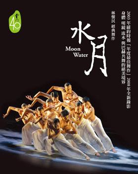 林懷民經典舞作:水月─沙鹿電影藝術館.jpg