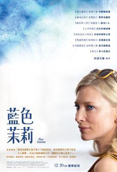 藍色茉莉─沙鹿電影藝術館.jpg