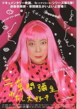 草間彌生─沙鹿電影藝術館.jpg