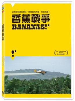 香蕉戰爭─沙鹿電影藝術館.jpg