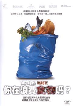 你在浪費食物嗎─沙鹿電影藝術館.jpg