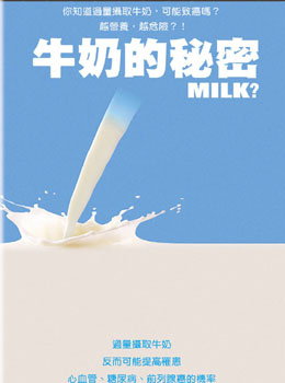 牛奶的秘密─沙鹿電影藝術館.jpg