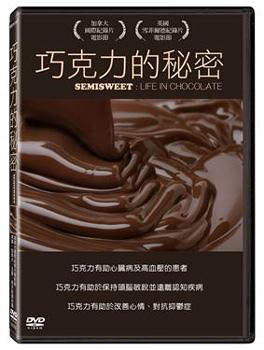 巧克力的秘密─沙鹿電影藝術館.jpg