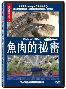 魚肉的秘密─沙鹿電影藝術館.jpg