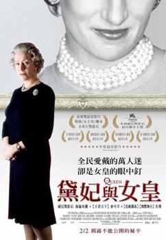 黛妃與女皇─沙鹿電影藝術館.jpg