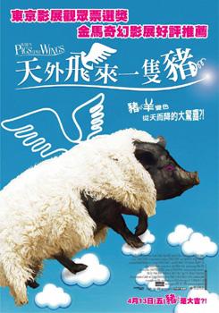 天外飛來一隻豬─沙鹿電影藝術館.jpg