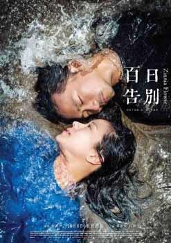 百日告別─沙鹿電影藝術館.jpg