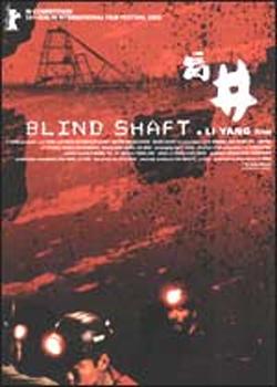 盲井─沙鹿電影藝術館.bmp