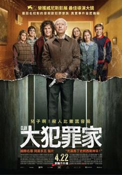 大犯罪家─沙鹿電影藝術館.jpg