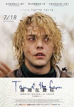 湯姆在農莊─沙鹿電影藝術館.jpg