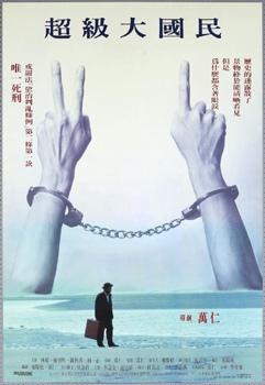 超級大國民─沙鹿電影藝術館.jpg