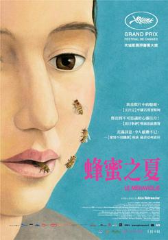 蜂蜜之夏─沙鹿電影藝術館.jpg
