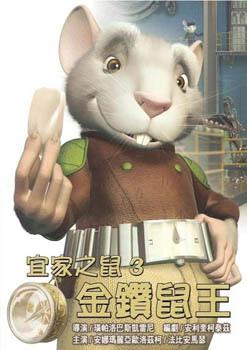 金鑽鼠王─沙鹿電影藝術館.jpg
