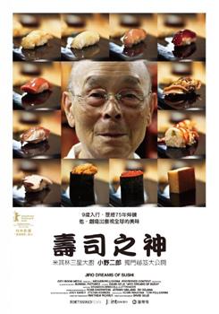 壽司之神─沙鹿電影藝術館.jpg