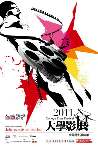 2011大學影展-沙鹿電影藝術館.jpg
