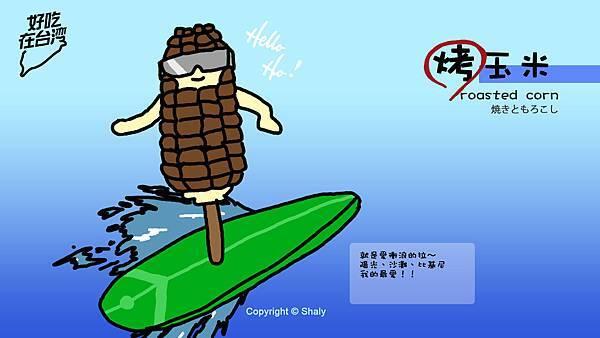 烤玉米衝浪客