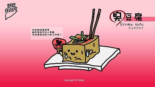 臭豆腐超級業務員