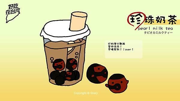 珍珠奶茶-珍奶潛水戰隊