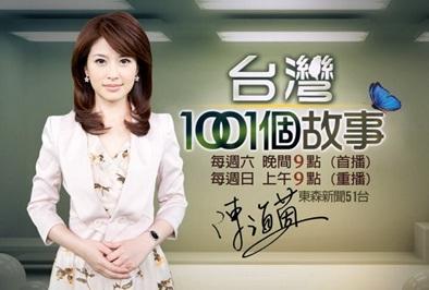 台灣1001個故事.PNG