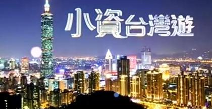 小資台灣遊.png