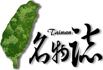 台灣名物誌.png